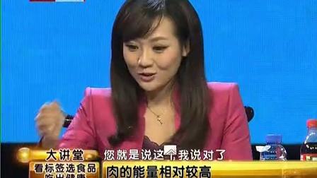 大讲堂 2012 看标签选食品 吃出健康 121224