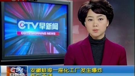 安徽蚌埠一座化工厂发生爆炸
