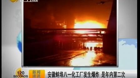 安徽蚌埠八一化工厂发生爆炸 是年内第二次