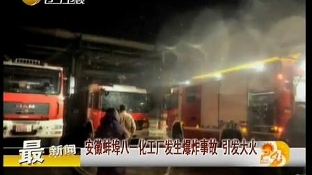 高清安徽蚌埠八一化工厂发生爆炸事故 引发大火