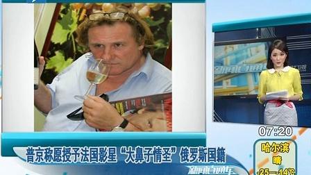 """普京称愿授予法国影星""""大鼻子情圣""""俄罗斯国籍 130104"""
