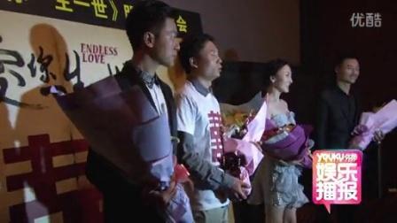 优酷娱乐播报 2013 1月 《爱你一生一世》广州宣传获赞 唯美纯爱传达幸福正能量 130105