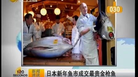 日本新年鱼市成交最贵金枪鱼[说天下]