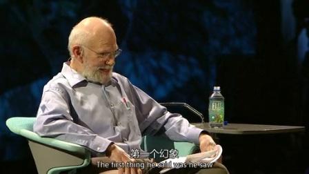 奥利弗·萨克斯:幻觉背后的心智
