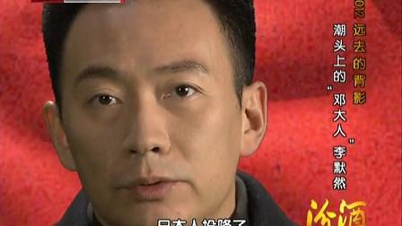 """2012远去的背影 潮头上的""""邓大人""""李默然 档案 130107"""