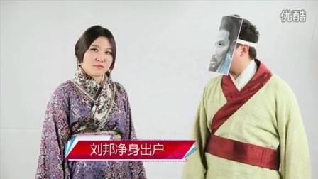 优酷指数 大剧排行榜 特别节目《楚汉叫兽说》女人的力量