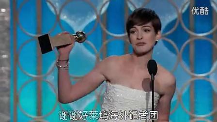安妮·海瑟薇获第70届金球奖最佳女配角<悲惨世界>