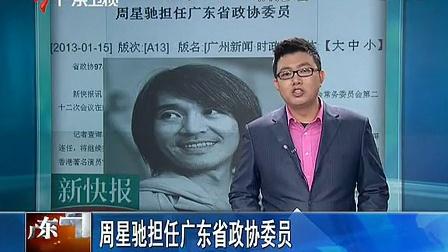 周星驰担任广东省政协[广东早晨] 高清