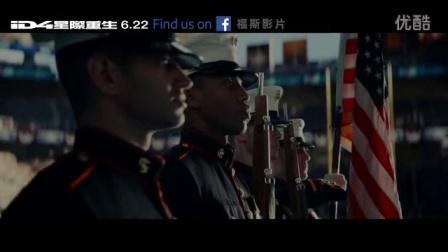 《独立日:卷土重来》台版中文宣传片 灭绝重生篇