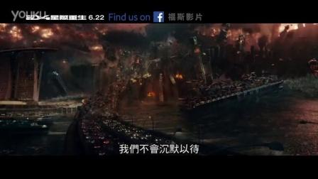 《独立日:卷土重来》台版中文宣传片 强势回归篇