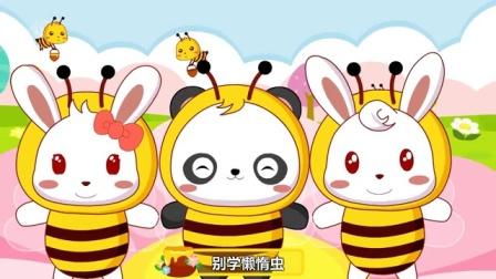 兔小貝兒歌   蜜蜂做工(含歌詞)
