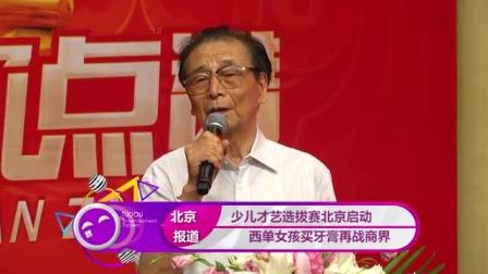 少儿才艺选拔赛北京启动 西单女孩买牙膏再战商界 160603