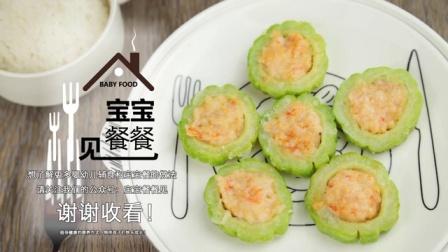 夏日消暑清热的食谱 苦瓜酿鲜虾