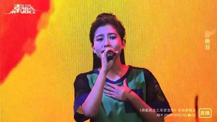 《超女》唐菲重返舞台歌唱正能量
