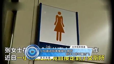 小伙面试结束偷窥女厕所 到手工作不翼而飞 161103