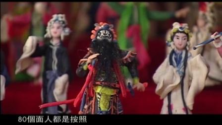 中华绝技 捏面人