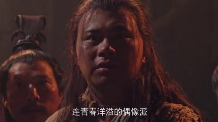崆峒boys挑战金毛狮王 01集精彩片段
