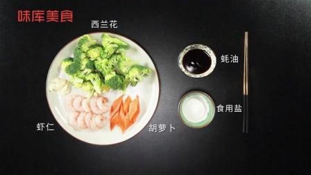 味库美食视频 2016 西兰花炒虾仁 303