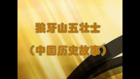 姥姥讲故事(967)--狼牙山五壮士(中国历史故事)
