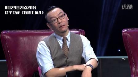 东北虎伤人事件女主角赵菁公开道歉 161129 有请主角儿