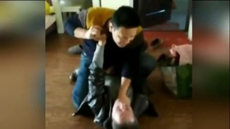 [爆新鲜]老人因战友葬礼没接孙女 遭儿子按地上暴打