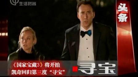 """《国家宝藏3》将开拍 凯奇回归第三度""""寻宝"""" [左右时尚]"""
