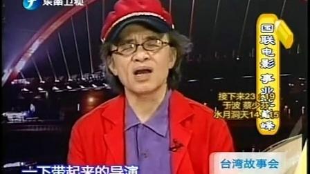 港台影坛风云第一人李翰祥