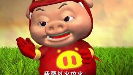 猪猪侠 第一部 魔幻环保 16 火焰战车 火焰战车