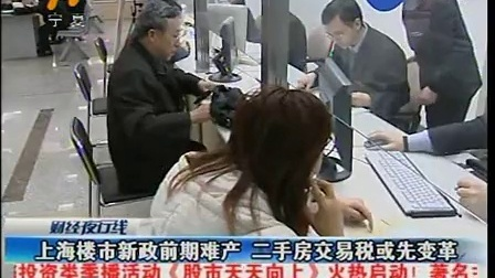 上海楼市新政前期难产 二手房交易税或先变革 100827 财经夜行线
