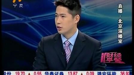 财经早班车 2010 日本每日新闻中国GDP超越日本是统计假象 100903 财经早班车