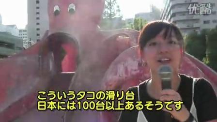 惊奇大阪:日本公园中的巨大生物