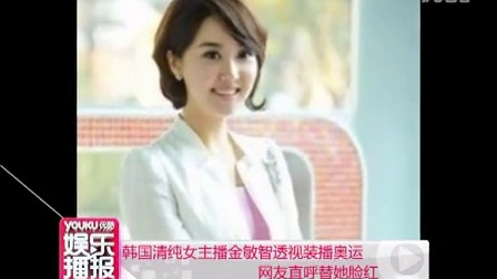 韩国清纯女主播金敏智透视装播奥运 网友直呼替她脸红 120811