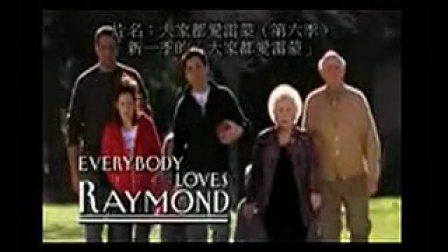 人人都爱雷蒙德 第一季 人人都爱雷蒙德片头