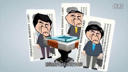 【壹读视频】精英移民地图