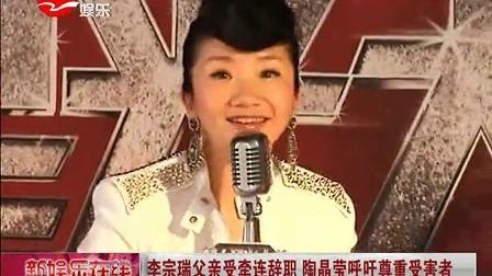 李宗瑞父亲受牵连辞职 陶晶莹呼吁尊重受害者