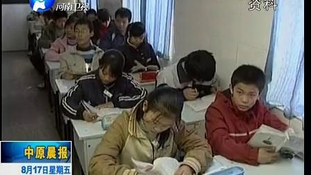 河南省特岗教师笔试最低分数线划定 中原晨报 120817