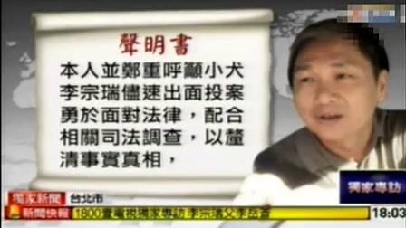 李宗瑞父亲首度露面发声明替子道歉 闭口不谈儿子去向