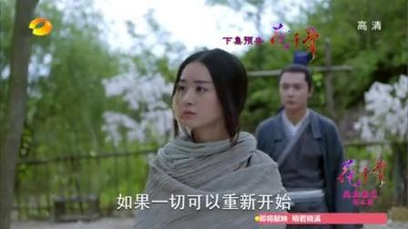 花千骨20150824第五十集预告 TV版 高清