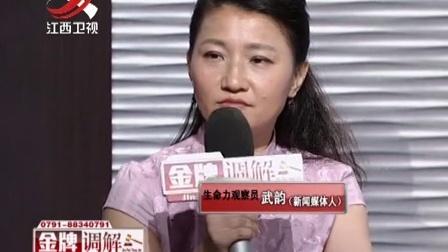 妻子恋网友致婚姻破裂 20150825