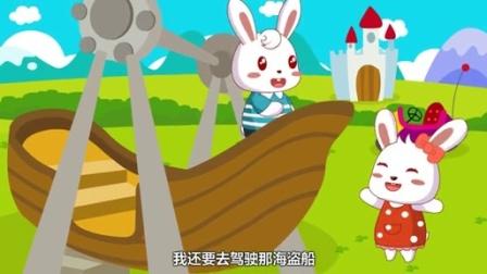 兔小贝儿歌  最美的图画 (含歌词)
