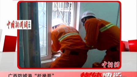 中国新闻网:广西防城港