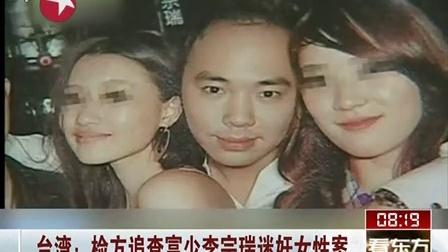 李宗瑞迷奸女性案:多段不雅影片被蓄意网络散播
