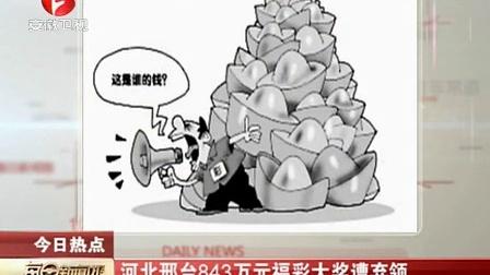 河北邢台843万元福彩大奖遭弃领 每日新闻报 120901