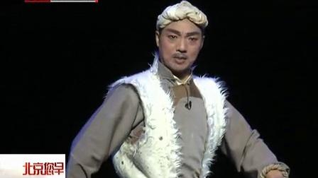 豫剧《铡刀下的红梅》亮相长安大戏院 您早 120910