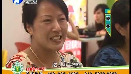创富故事 2012 鱼啦啦新快餐 121011