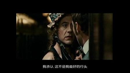 《大侦探福尔摩斯2:诡影游戏》中文片段 女装神探火车救急
