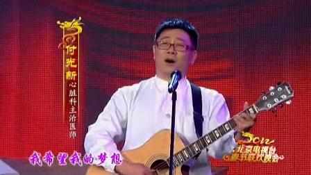 歌曲《我希望我的希望》张嘉松 陈海等 27
