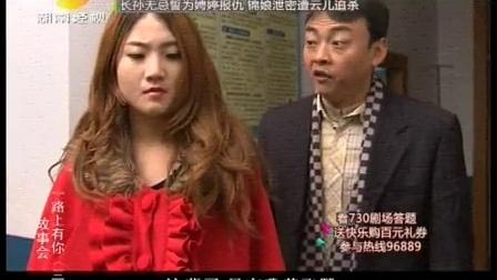 故事会 湖南电视台 2012 一路上有你(三)