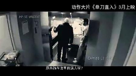 法国惊悚动作国内上映《单刀直入》中文预告