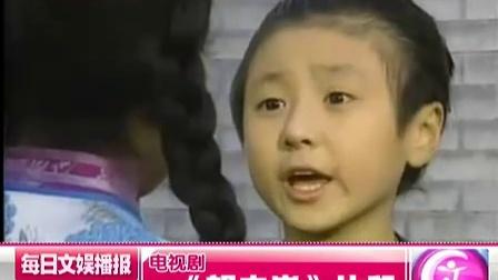 电视剧 《望夫崖》片段